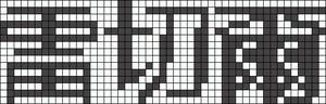Alpha pattern #5779
