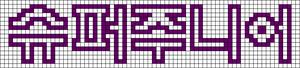 Alpha pattern #8581