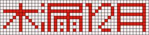 Alpha pattern #11815