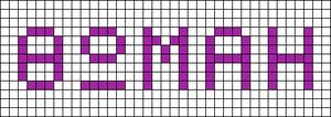 Alpha Friendship Bracelet Pattern #20363