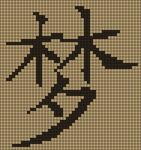 Alpha pattern #24585