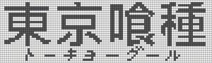 Alpha pattern #36289
