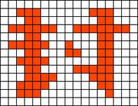 Alpha pattern #70682